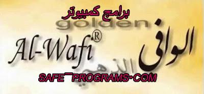 تحميل برنامج الوافي الذهبي للكمبيوتر 2018 Golden alwafi