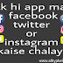 Ek hi app mai facebook instagram or twitter kaise chalaye?
