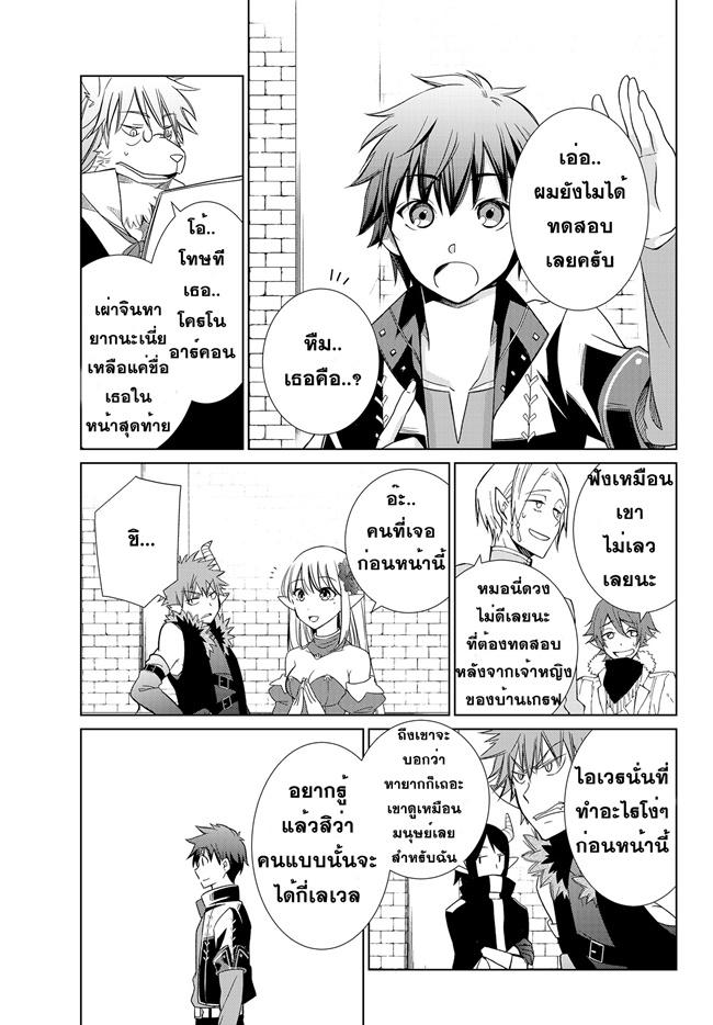 Jishou! Heibon Mazoku no Eiyuu Life: B-kyuu Mazoku nano ni Cheat Dungeon wo Tsukutteshimatta Kekka - หน้า 20