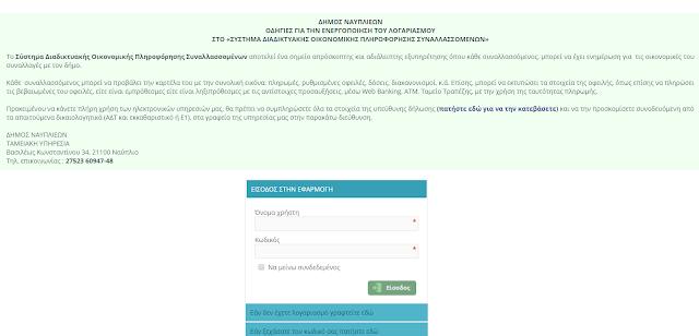 Ο Δήμος Ναυπλιέων προχωρά στην Επόμενη Μέρα του Δήμου παρουσιάζοντας την ηλεκτρονική πλατφόρμα e-citizen