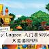 Sunway Lagoon 入门票50%折扣!现在只需要RM75!是RM75!