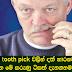 ඔබත් tooth pick වලින් දත් හාරනවා නම් මෙන්න මේ කරුණු ටිකත් දැනගනම ඉන්න