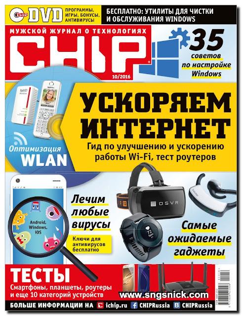 Chip №10 октябрь 2016 Россия - Обложка журнала