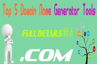 Top 5 Best Free Domain Name Generator Tools In Hindi