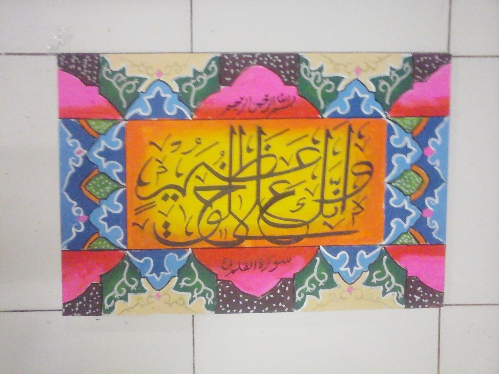 Lomba Kaligrafi Arab Kaligrafi Crayon Terbagus Ada Lomba