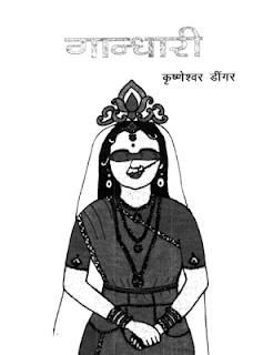 gandhaari