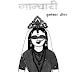 गांधारी- कृष्णेश्वर डींगर हिंदी पुस्तक मुफ्त डाउनलोड | Gandhari by Krishneshwar Deengar Hindi Book Free Download