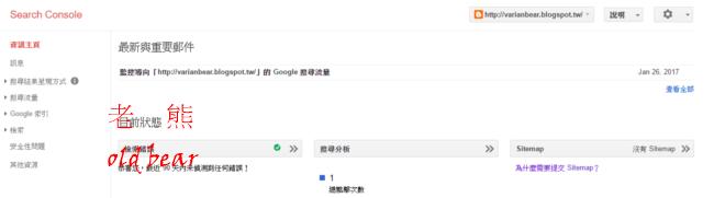 向Google提交Sitemap