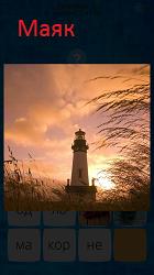 На берегу стоит высокий маяк