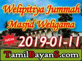 Importance Of Salah By Ash-Sheikh Jezahir (Deeni) Jummah 2019-01-11 at Welipitiya Jummah Masjid Weligama