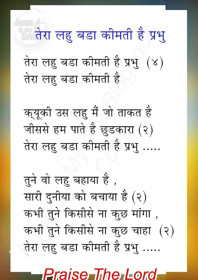 Tera Lahu Bada Kimti Hai Prabhu jesus song lyrics Hindi // तेरा लहू बड़ा कीमती हे प्रभु जीसस सॉन्ग लिरिक्स