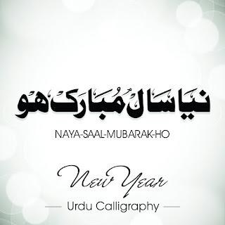 Naya Saal Mubarak Ho 2017