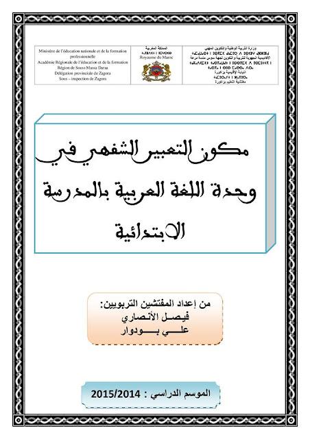 مكون التعبير الشفهي في وحدة اللغة العربية بالمدرسة الابتدائية