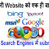 Free Website Submission To All Search Engines