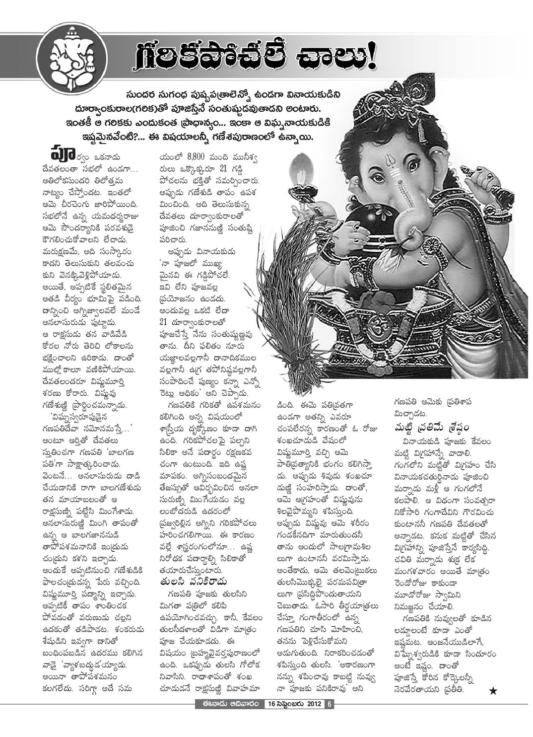 Durga: VINAYAKA CHAVITHI SPECIAL ARTICLE @ EENADU SUNDAY BOOK!