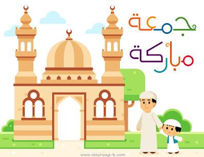 صور جمعة مباركة 2021 بوستات جمعه مباركه 53