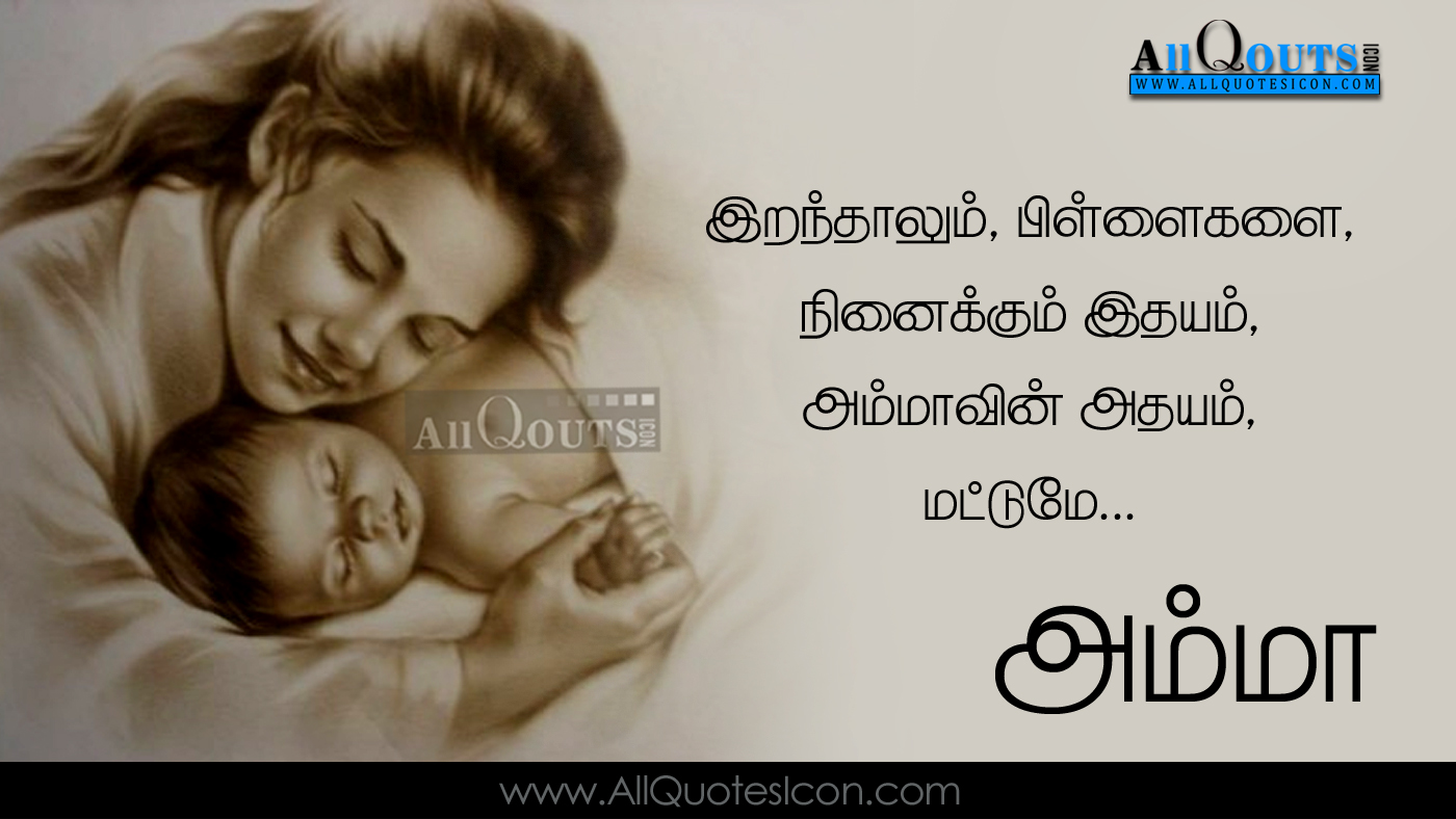 Tamil amma kavithaigal whatsapp pictures images mother