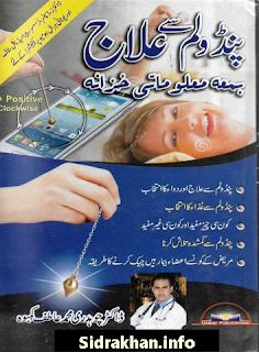 Pendulum Sy Ilaj (treatment) Urdu PDF