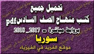 تحميل كتب منهاج الصف السادس الأساسي الابتدائي ، الجديد pdf سوريا 2017 - 2018 ، Books the sixth grade curriculum syria pdf