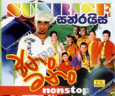 SUNRISE ANANMANAN NONSTOP