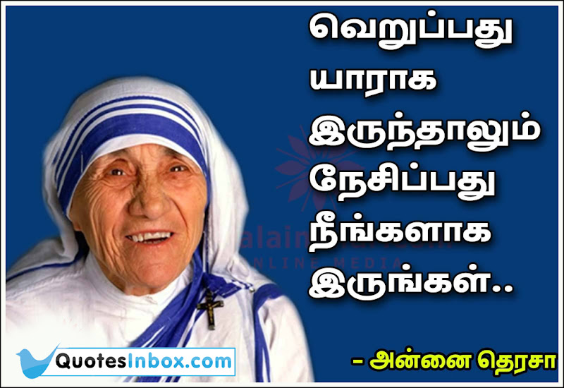 Tamil Latest Good Inspirational Quotes And Best Thoughts Online