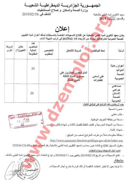 إعلان فتح التسجيلات في معهد التكوين شبه الطبي ولاية الشلف (55 منصب) -- فيفري 2019