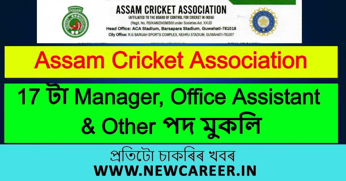 Assam Cricket Association Recruitment 2020 : Apply For 17 Manager, Office Assistant  & Other Vacancy