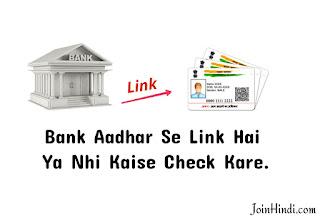 Aadhar Bank Se Link Hai Kaise Jane- Aadhar Bank Linking Status