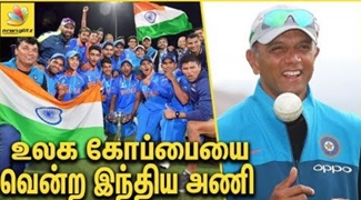 India Defeated Australia | Under 19 Cricket World Cup