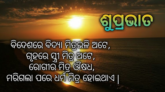 The Best Good Morning Odia Image