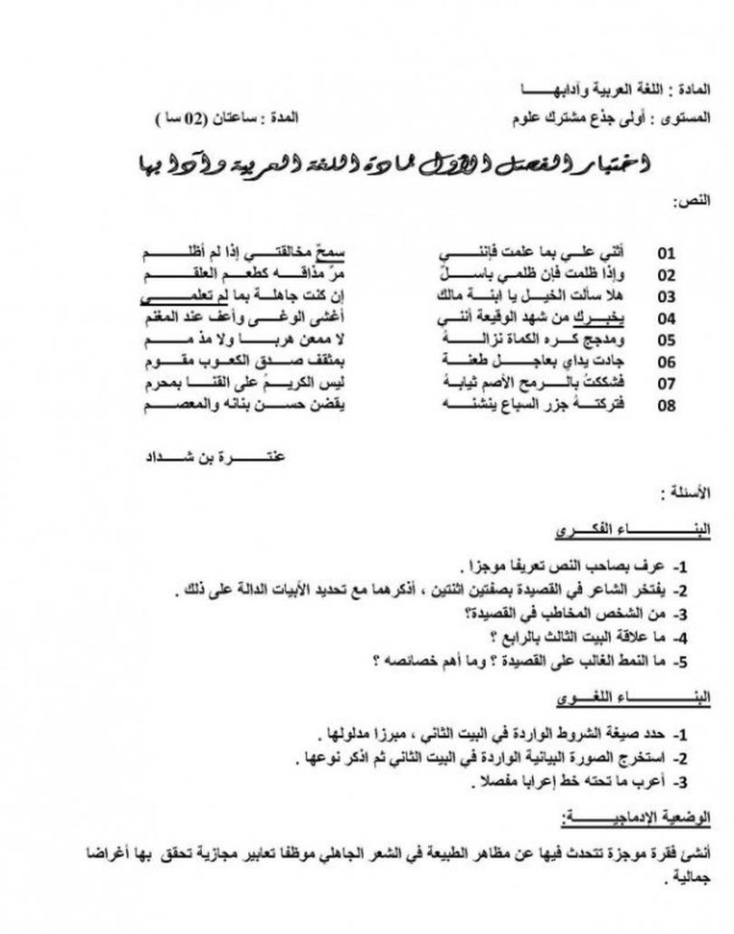 الاختبار الأول في مادة اللغة العربية