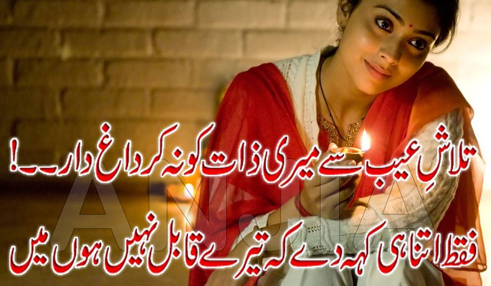 Cute Friendship Wallpapers With Messages Hindi Poetry Romantic Amp Lovely Urdu Shayari Ghazals Baby