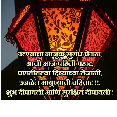 Happy Diwali Padwa Images in Marathi 2019