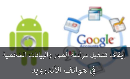 إيقاف تشغيل مزامنة الصور والبيانات الشخصية لهواتف الاندرويد