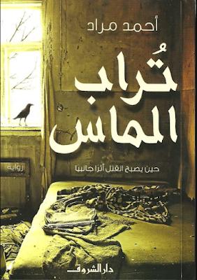 غلاف رواية تراب الماس - أخر روايات أحمد مراد التي تحولت إلى السينما