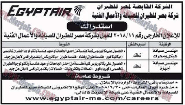مد فترة التقديم لوظائف شركة مصر للطيران - اعلان رقم 11 لسنة 2018 منشور بالاهرام