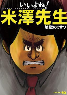 [Manga] いいよね!米澤先生 第01巻 [Iyone Yonezawa Sensei Vol 01] Raw Download