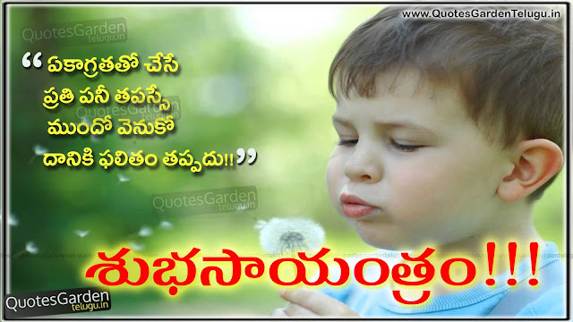 Best Good evening inspirational telugu quotes
