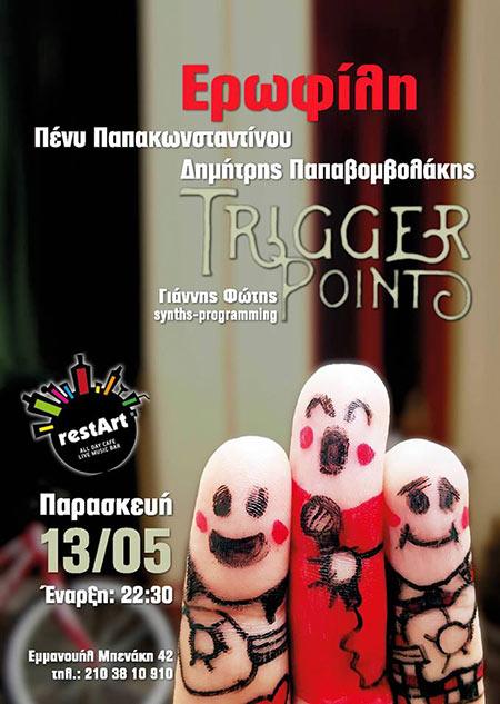 « Trigger Point » μουσική παράσταση