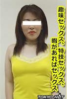 Tokyo Hot kb1533 東京熱 チーム木村番外編 — 高梨優香