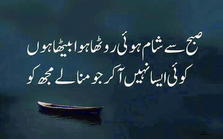Urdu Hindi Poetries Leatest Sad Love Poetry