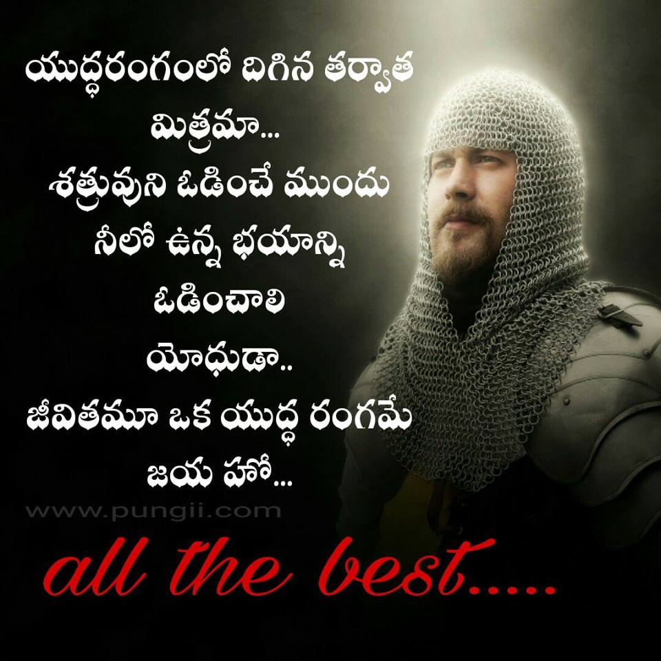 Nice Telugu Quotes With Beautiful Images And Wishes In