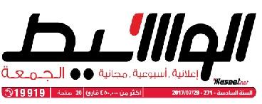 جريدة وسيط الأسكندرية عدد الجمعة 28 يوليو 2017 م