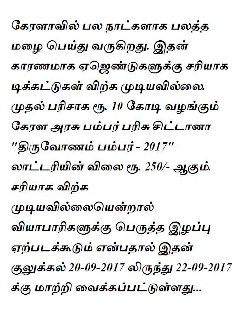 Thiruvonam bumper - 2017 Postponed Pic