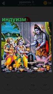 учение индуизм в цветной картинке