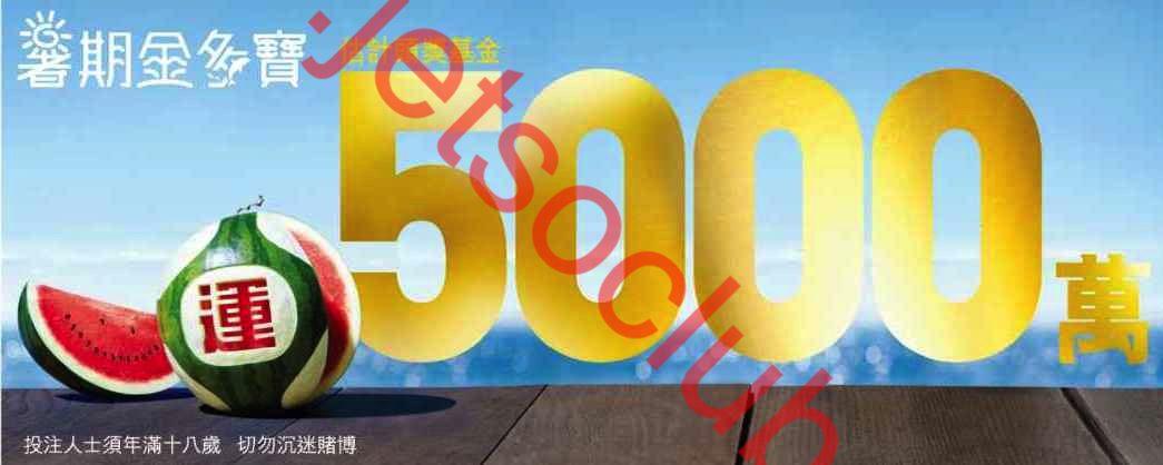 六合彩:暑期金多寶 估計頭獎基金 $5000萬(21/7) ( Jetso Club 著數俱樂部 )