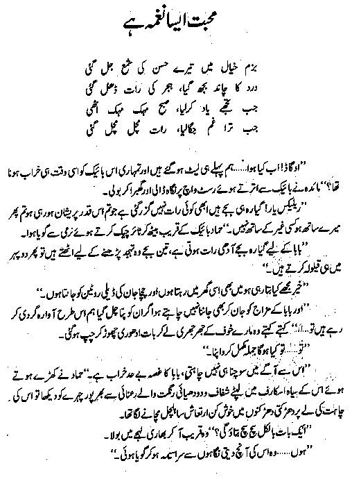Mohabbat Aisa Naghma Hy Urdu PDF Novel Free Download
