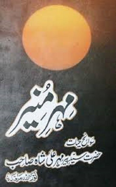 Mehr e Muneer Urdu By Faiz Ahmed Faiz Pd Download
