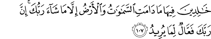 Surat Hud Ayat 107