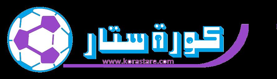 مشاهدة مباراة الأهلي ومصر المقاصة بث مباشر لايف كورة ستار اون لاين 19 09 2020 في الدوري المصري